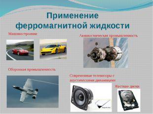 Машиностроение Применение ферромагнитной жидкости Оборонная промышленность Со