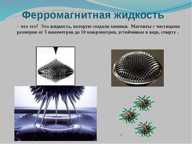 Ферромагнитная жидкость – что это? Это жидкость, которую создали химики. Магн...