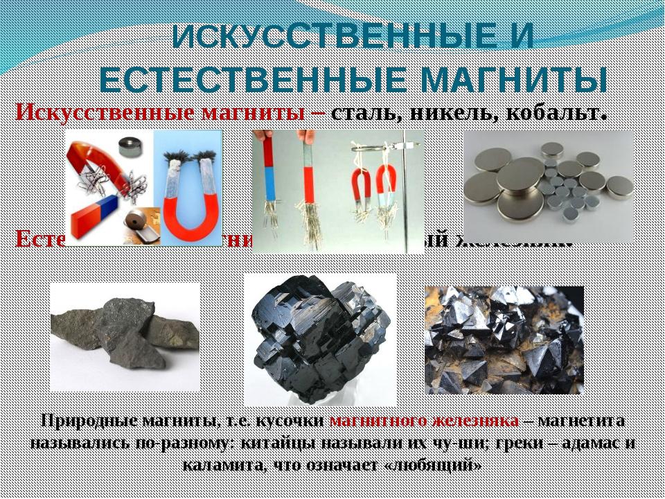ИСКУССТВЕННЫЕ И ЕСТЕСТВЕННЫЕ МАГНИТЫ Искусственные магниты – сталь, никель,...