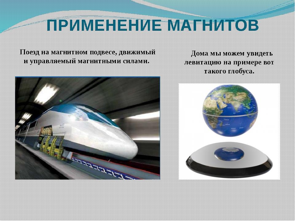 ПРИМЕНЕНИЕ МАГНИТОВ Поезд на магнитном подвесе, движимый и управляемый магнит...