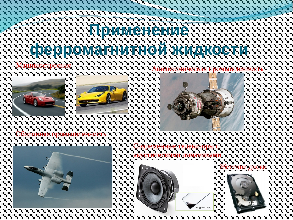 Машиностроение Применение ферромагнитной жидкости Оборонная промышленность Со...