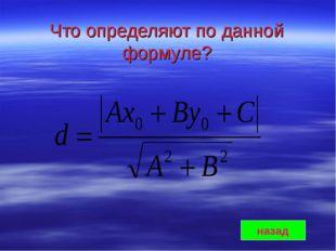 Что определяют по данной формуле? назад