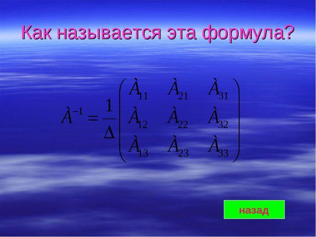 Как называется эта формула? назад