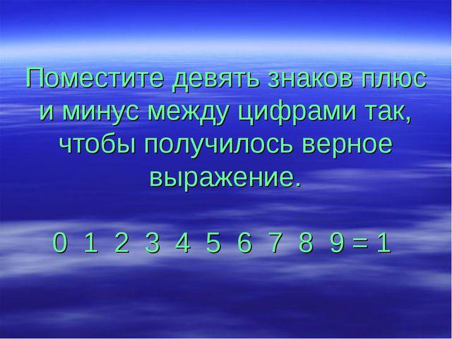 Поместите девять знаков плюс и минус между цифрами так, чтобы получилось верн...