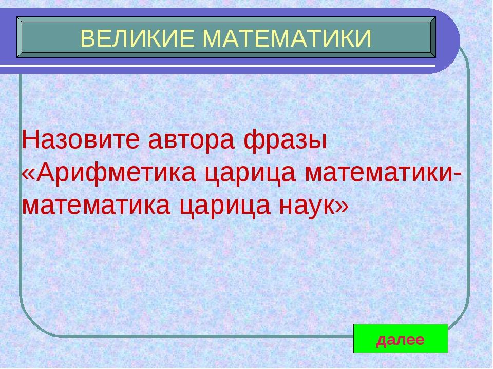 Назовите автора фразы «Арифметика царица математики-математика царица наук» д...