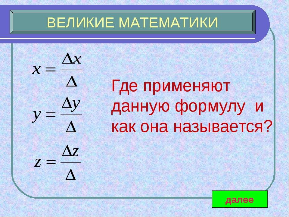 Где применяют данную формулу и как она называется? далее ВЕЛИКИЕ МАТЕМАТИКИ