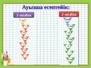 Ауызша есептейік: