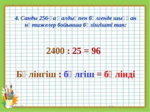 4. Санды 256-ға қалдықпен бөлгенде шыққан нәтижелер бойынша бөлінгішті тап: *