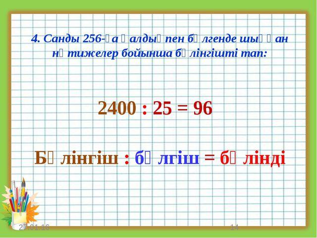 4. Санды 256-ға қалдықпен бөлгенде шыққан нәтижелер бойынша бөлінгішті тап: *...