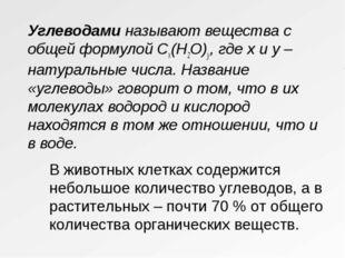 Углеводами называют вещества с общей формулой Cx(H2O)y, где x и y – натуральн