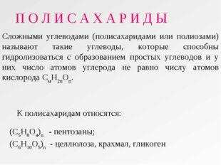П О Л И С А Х А Р И Д Ы Сложными углеводами (полисахаридами или полиозами) на