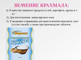 ЗНАЧЕНИЕ КРАХМАЛА: 1). В качестве пищевого продукта (хлеб, картофель, крупы и