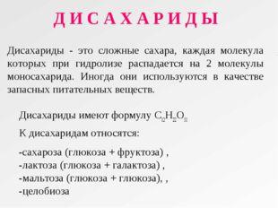 Д И С А Х А Р И Д Ы Дисахариды имеют формулу С12Н22О11 К дисахаридам относятс