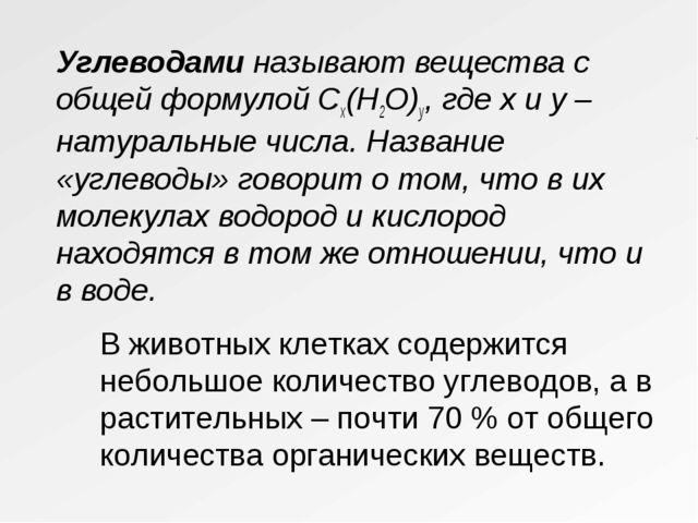 Углеводами называют вещества с общей формулой Cx(H2O)y, где x и y – натуральн...