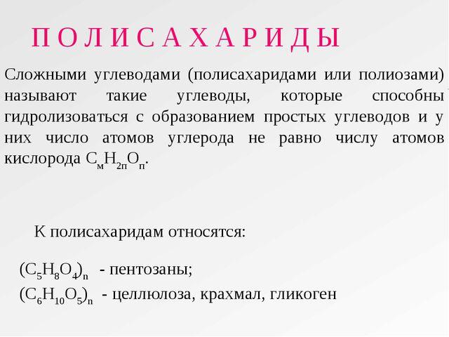 П О Л И С А Х А Р И Д Ы Сложными углеводами (полисахаридами или полиозами) на...