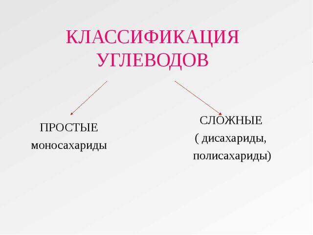 КЛАССИФИКАЦИЯ УГЛЕВОДОВ ПРОСТЫЕ моносахариды СЛОЖНЫЕ ( дисахариды, полисахари...