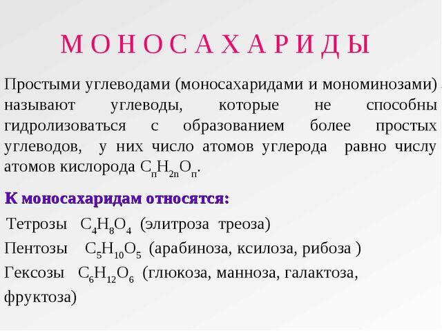 М О Н О С А Х А Р И Д Ы К моносахаридам относятся: Тетрозы С4Н8О4 (элитроза т...