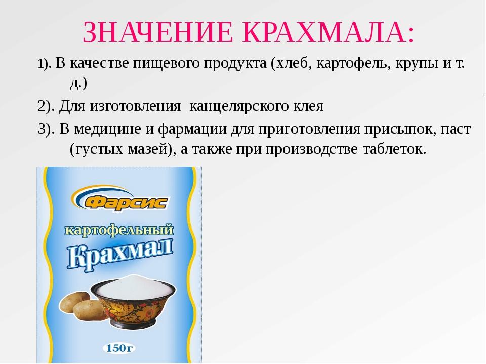 ЗНАЧЕНИЕ КРАХМАЛА: 1). В качестве пищевого продукта (хлеб, картофель, крупы и...