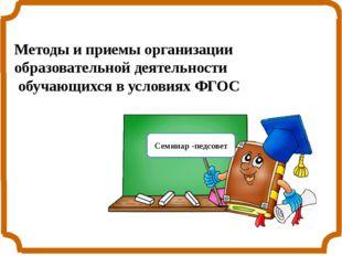 Методы и приемы организации образовательной деятельности обучающихся в услов