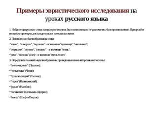 Примеры эвристического исследования на уроках русского языка 1. Найдите два р