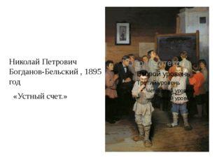 Николай Петрович Богданов-Бельский , 1895 год «Устный счет.»