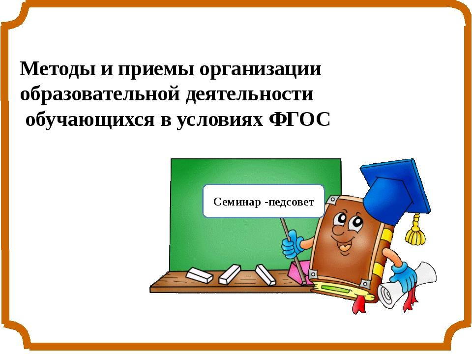 Методы и приемы организации образовательной деятельности обучающихся в услов...