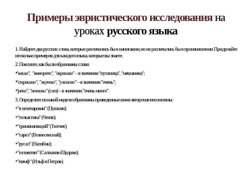 Примеры эвристического исследования на уроках русского языка 1. Найдите два р...