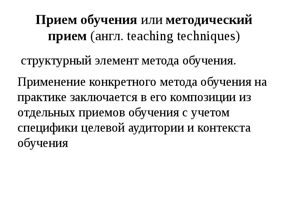 Приемобученияилиметодический прием(англ.teachingtechniques) структурный...