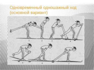 переходы с хода на ход При использовании коньковых ходов также применяются ра