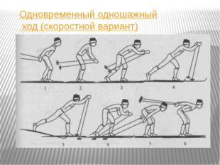 способы подъемов скользящим и ступающим шагом «полуелочкой» Подъем «лесенкой