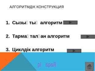 АЛГОРИТМДІК КОНСТРУКЦИЯ Сызықтық алгоритм Тармақталған алгоритм Циклдік алгор
