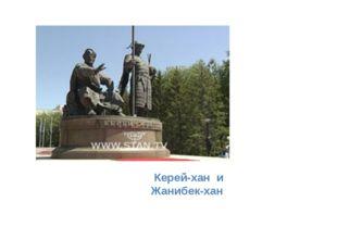 Керей-хан и Жанибек-хан