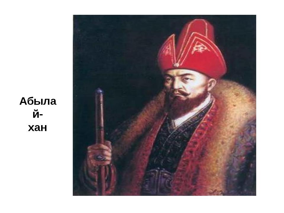 Абылай- хан