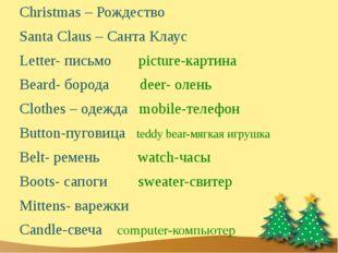 Christmas – Рождество Santa Claus – Санта Клаус Letter- письмо picture-картин