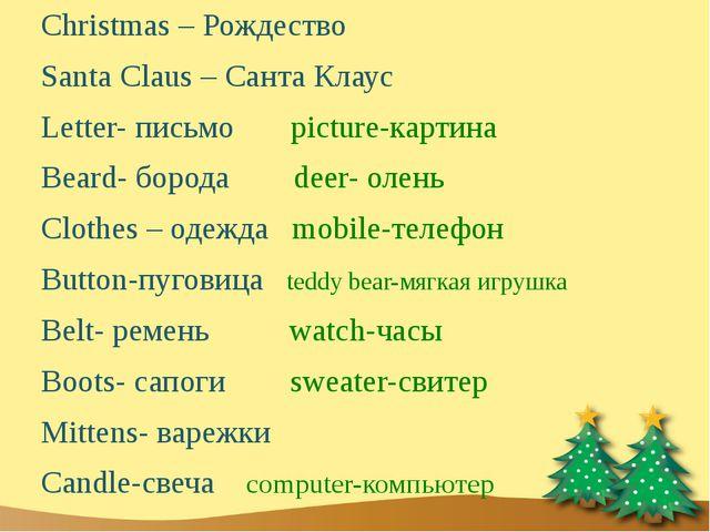 Christmas – Рождество Santa Claus – Санта Клаус Letter- письмо picture-картин...