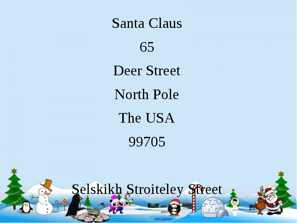 Santa Claus 65 Deer Street North Pole The USA 99705 Selskikh Stroiteley Street