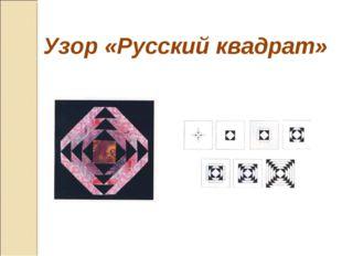 Узор «Русский квадрат»