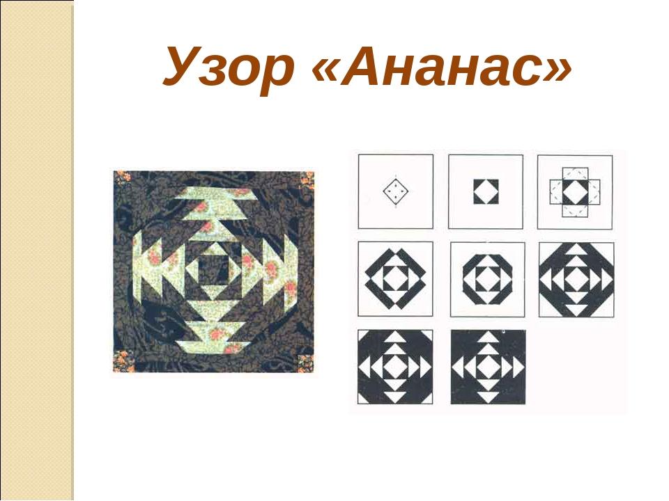 Узор «Ананас»