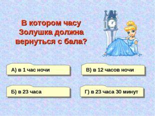 А) в 1 час ночи В) в 12 часов ночи Г) в 23 часа 30 минут Б) в 23 часа В котор