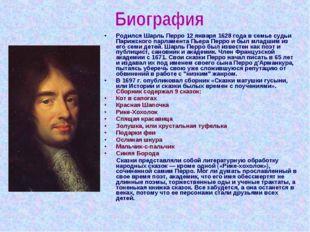 Родился Шарль Перро 12 января 1628 года в семье судьи Парижского парламента П