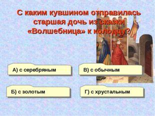 Б) с золотым А) с серебряным Г) с хрустальным В) с обычным С каким кувшином о