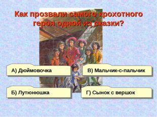 А) Дюймовочка В) Мальчик-с-пальчик Г) Сынок с вершок Б) Лутюнюшка Как прозвал