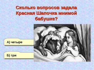 Б) три А) четыре Г) шесть В) пять Сколько вопросов задала Красная Шапочка мни