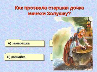 Б) зазнайка А) замарашка Г) ведьма В) замухрышка Как прозвала старшая дочка м