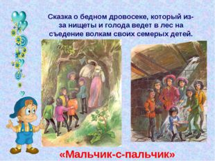 Сказка о бедном дровосеке, который из-за нищеты и голода ведет в лес на съеде