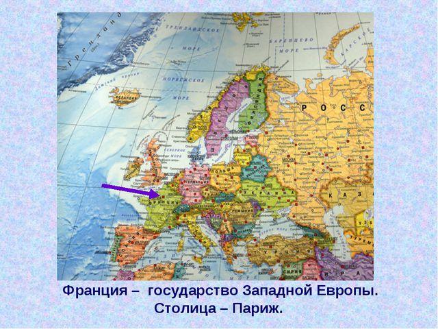 Франция – государство Западной Европы. Столица – Париж.