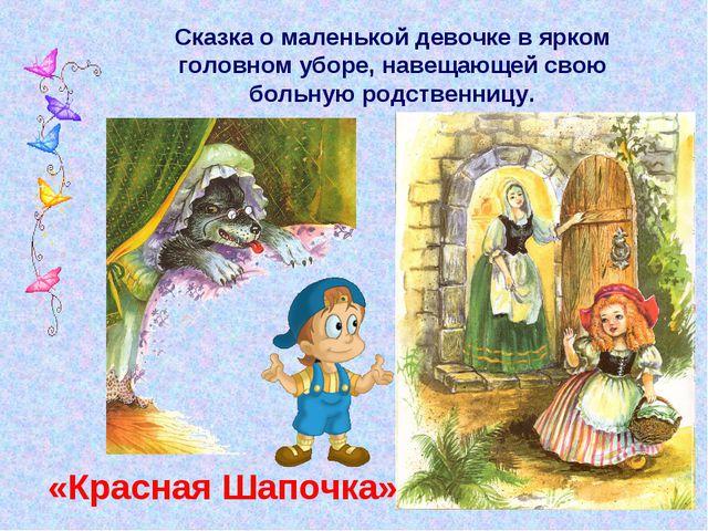 Сказка о маленькой девочке в ярком головном уборе, навещающей свою больную ро...