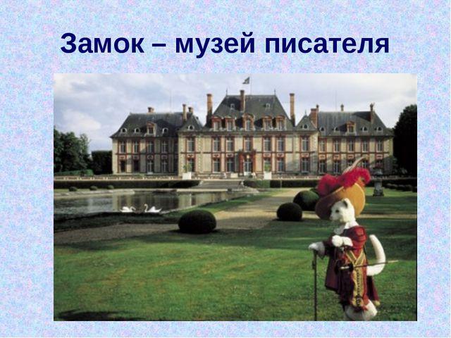 Замок – музей писателя