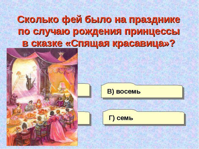 А) три Г) семь В) восемь Б) пять Сколько фей было на празднике по случаю рожд...