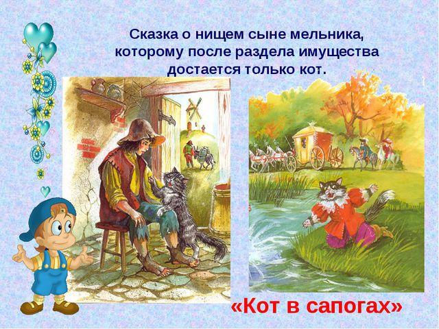 Сказка о нищем сыне мельника, которому после раздела имущества достается толь...